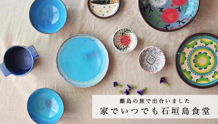 ishigaki01