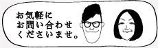 toiawase